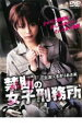 【中古】DVD▼禁断の女子刑務所▽レンタル落ち