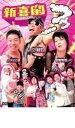 【中古】DVD▼新喜劇フゥ〜!!▽レンタル落ち