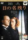 あんらんどで買える「【中古】DVD▼日の名残り コレクターズ エディション▽レンタル落ち」の画像です。価格は399円になります。