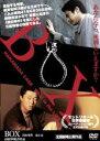 【バーゲンセール】【中古】DVD▼BOX 袴田事件 命とは▽...