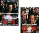 2パック【中古】DVD▼実録 大阪やくざ戦争 報復 かえし(2枚セット)1、完結編▽レンタル落ち 全2巻 極道 任侠