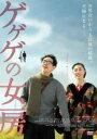 【中古】DVD▼ゲゲゲの女房▽レンタル落ち