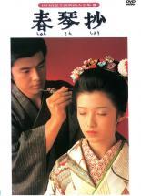 【中古】DVD▼春琴抄▽レンタル落ち