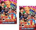 全巻セット2パック【中古】DVD▼爆笑レッドカーペット 花も嵐も高橋克実(2枚セット)disc1、2▽レンタル落ち