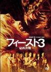 【中古】DVD▼フィースト 3 最終決戦▽レンタル落ち ホラー