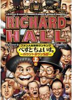 【中古】DVD▼リチャードホール ファン人気投票ランキング べすとちょいす。 カウントダウン50 上巻▽レンタル落ち