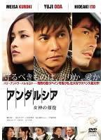 【中古】DVD▼アンダルシア 女神の報復▽レンタル落ち