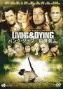 【中古】DVD▼LIVING&DYING バンク・ジョブ 凶弾殺人▽レ...