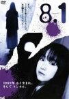 【バーゲンセール】【中古】DVD▼8.1 hattenichi ホラー