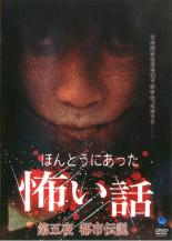 【中古】DVD▼ほんとうにあった 怖い話 第五夜 都市伝説▽レンタル落ち ホラー