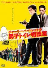 【中古】DVD▼チャーリー・バートレットの男子トイレ相談室▽レンタル落ち