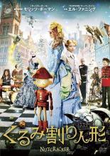 【バーゲンセール】【中古】DVD▼くるみ割り人形▽レンタル落ち