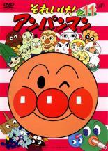 【中古】DVD▼それいけ!アンパンマン '05 11▽レンタル落ち