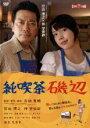 【中古】DVD▼純喫茶磯辺▽レンタル落ち