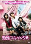 【中古】DVD▼過速スキャンダル▽レンタル落ち 韓国