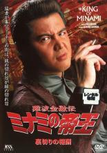 【中古】DVD▼難波金融伝 ミナミの帝王 No.43 裏切りの報酬▽レンタル落ち 極道 任侠