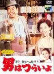 【中古】DVD▼男はつらいよ▽レンタル落ち