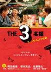 【中古】DVD▼THE 3名様 ワーってなっちゃう5秒前▽レンタル落ち