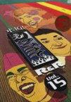 【中古】DVD▼水10! ワンナイR&R 15▽レンタル落ち