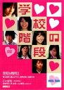 【中古】DVD▼min.Jam 学校の階段▽レンタル落ち