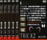 全巻セット【中古】DVD▼TRICK トリック 2 超完全版(5枚セット)第1話〜最終話▽レンタル落ち