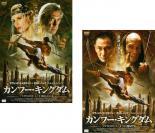 【バーゲンセール】2パック【中古】DVD▼カンフー・キングダム(2枚セット)王国の存亡、4つの地獄門▽レンタル落ち 全2巻