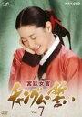 【中古】DVD▼宮廷女官 チャングムの誓い 7▽レンタル落ち 韓国