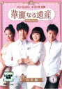 あんらんどで買える「【バーゲンセール】【中古】DVD▼華麗なる遺産 1 完全版▽レンタル落ち 韓国」の画像です。価格は60円になります。