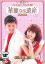 あんらんどで買える「【バーゲンセール】【中古】DVD▼華麗なる遺産 6 完全版▽レンタル落ち 韓国」の画像です。価格は90円になります。