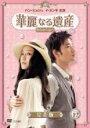 あんらんどで買える「【中古】DVD▼華麗なる遺産 12 完全版▽レンタル落ち 韓国」の画像です。価格は99円になります。