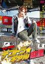 【中古】DVD▼デコトラ ギャル 麻里▽レンタル落ち