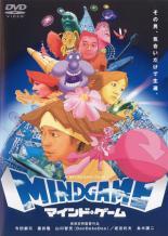 中古 DVD▼マインド・ゲーム▽レンタル落ち