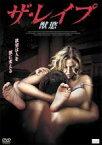 【中古】DVD▼ザ・レイプ 獣慾【字幕】▽レンタル落ち