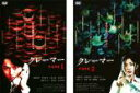 全巻セット2パック【中古】DVD▼クレーマー(2枚セット)case1、2▽レンタル落ち ホラー