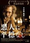 【中古】DVD▼悪人に平穏なし【字幕】▽レンタル落ち