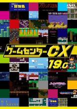 【中古】DVD▼ゲームセンターCX 19.0▽レンタル落ち
