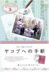【中古】DVD▼ヤコブへの手紙【字幕】▽レンタル落ち