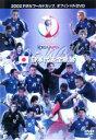 【中古】DVD▼FIFA 2002 ワールドカップ オフィシャルDVD 日本代表全軌跡