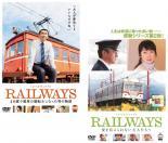 2パック【中古】DVD▼RAILWAYS レイルウェイズ(2枚セット)49歳で電車の運転士になった男の物語・愛を伝えられない大人たちへ▽レンタル落ち 全2巻