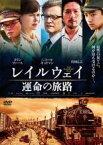【中古】DVD▼レイルウェイ 運命の旅路【字幕】▽レンタル落ち