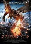 【中古】DVD▼ファイヤードラゴン【字幕】▽レンタル落ち ホラー