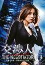 【中古】DVD▼交渉人 The Negotiator 4(第6話〜第7話)▽レンタル落ち