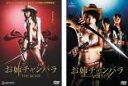 2パック【中古】DVD▼お姉チャンバラ THE MOVIE(2枚セット)THE MOVIE、THE MOVIE vorteX▽レンタル落ち 全2巻