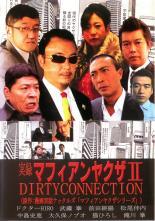 【中古】DVD▼実録 マフィアンヤクザ 2 DIRTYCONNECTION▽レンタル落ち 極道 任侠