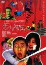 【中古】DVD▼恋する幼虫▽レンタル落ち ホラー