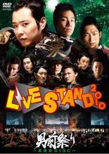 【バーゲンセール】【中古】DVD▼YOSHIMOTO PRESENTS LIVE STAND 2010 男前祭り 草食系DISC▽レンタル落ち