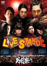 【バーゲンセール】【中古】DVD▼YOSHIMOTO PRESENTS LIVE STAND 2010 男前祭り 肉食系DISC▽レンタル落ち