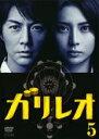 【中古】DVD▼ガリレオ 5▽レンタル落ち