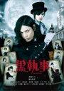【中古】DVD▼黒執事▽レンタル落ち