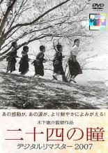 【中古】DVD▼二十四の瞳 デジタルリマスター2007▽レンタル落ち